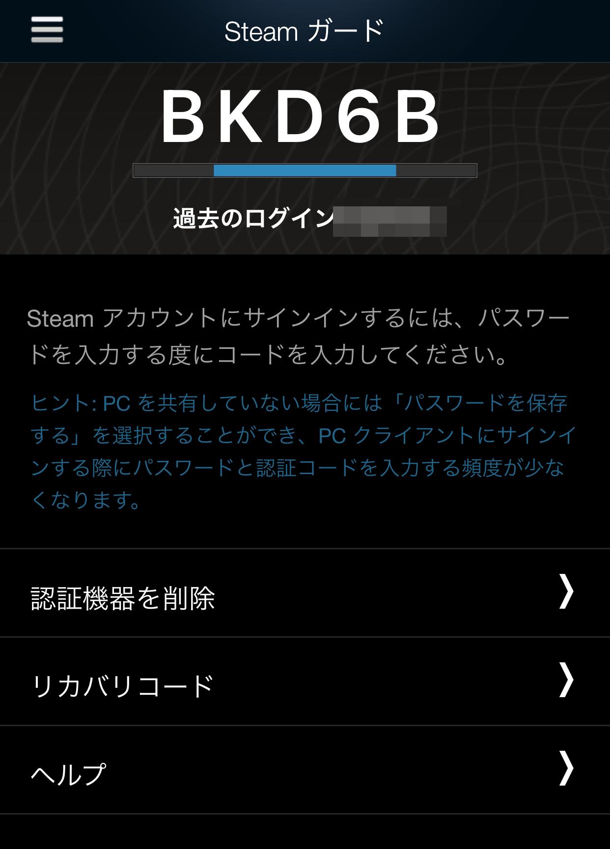次回以降Steamアカウントへ新規にログインをする場合は、「Steam Mobile」を起動して「Steam ガード」をタップし、そこに表示される文字を入力する形となります。