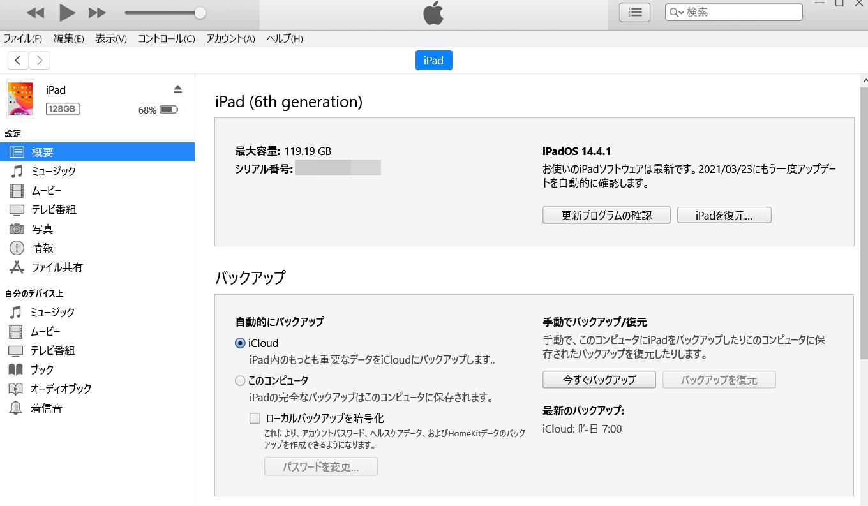 (iTunesでこのように一度でもiPadを認識されておけばOKです。)