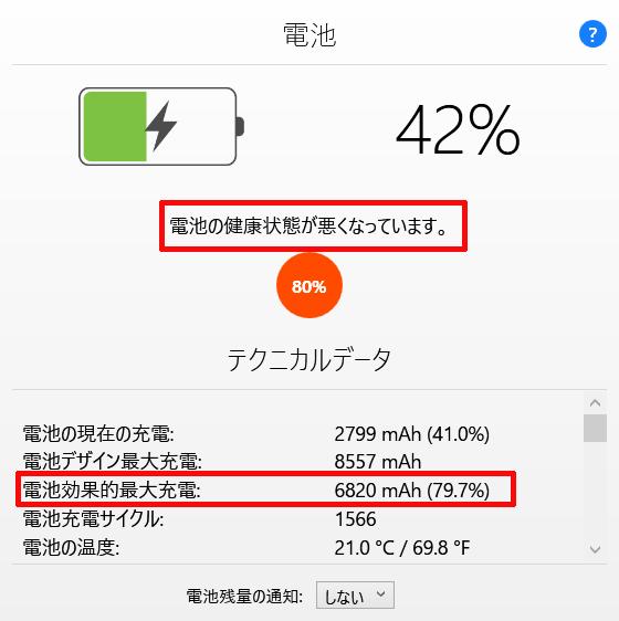 7年ほど使用しているiPad airのバッテリーの状態(劣化具合)