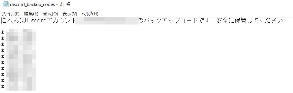 Discordのバックアップコードはテキスト形式でダウンロードされる