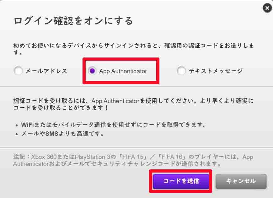 Googleの認証アプリを用いて2段階認証でのログインをするため「App Authenticator」を選択し、「コードを送信」をクリックする