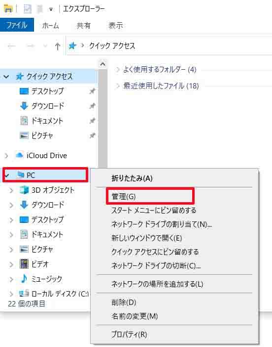 ②左側にある「PC」を右クリックして、その中にある「管理」をクリックして開きます。