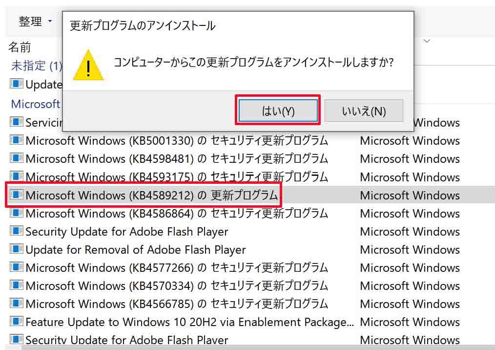 ⑤アンインストールしたい更新プログラムをダブルクリックまたは右クリックしてポップアップを表示させ、「はい」をクリックして選択します。