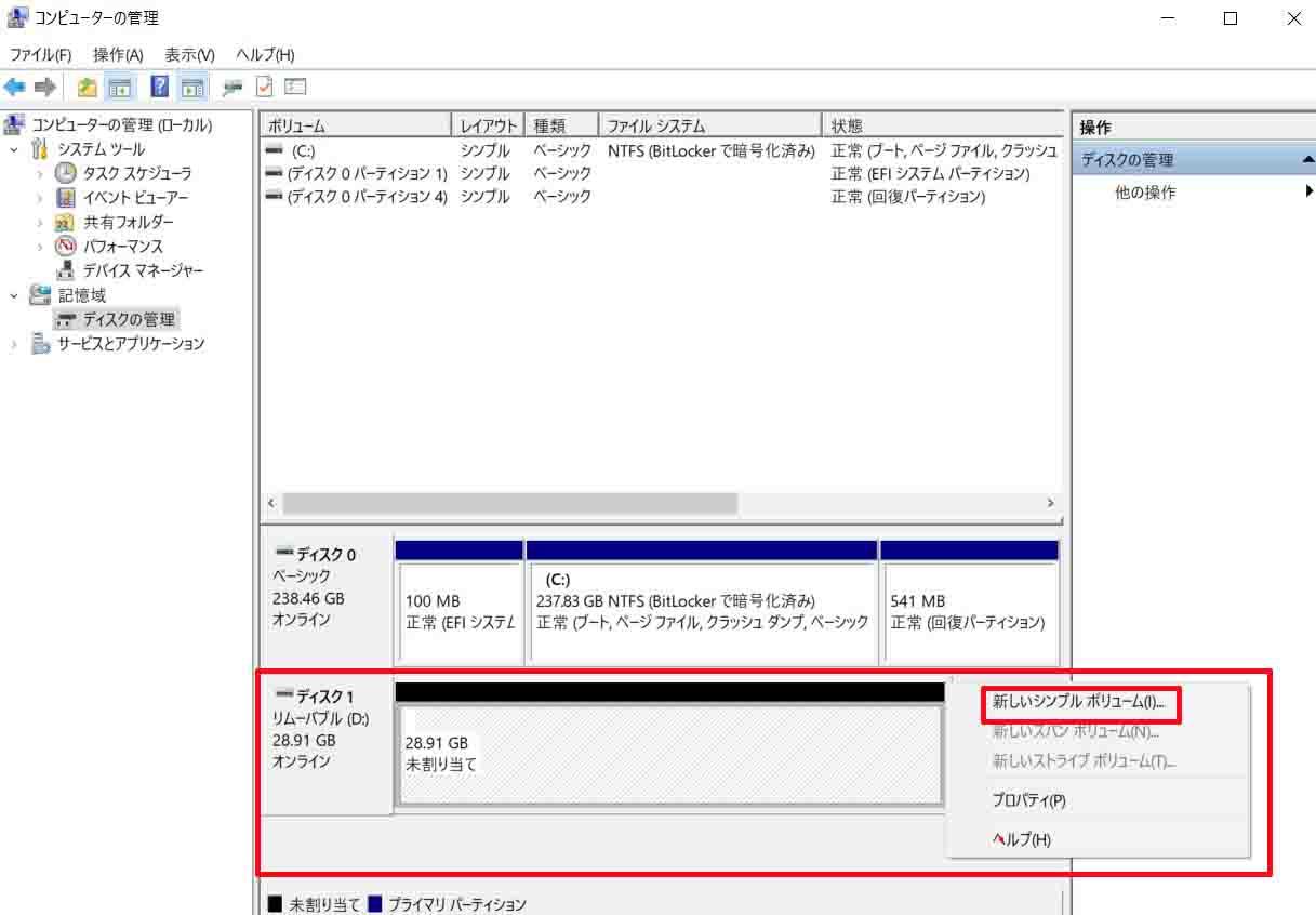 「ディスクの管理」を起動して、このように未割り当て状態となっているUSBメモリーを右クリック→「新しいシンプルボリューム」をクリックする