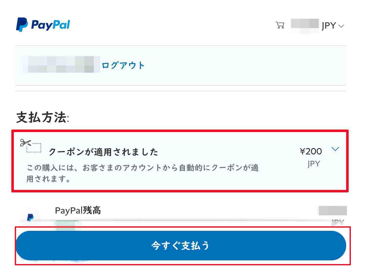 「PayPalで購入手続きに進む」をクリックしますと、このような支払い画面へと移行しますので、「今すぐ支払う」をクリックします。