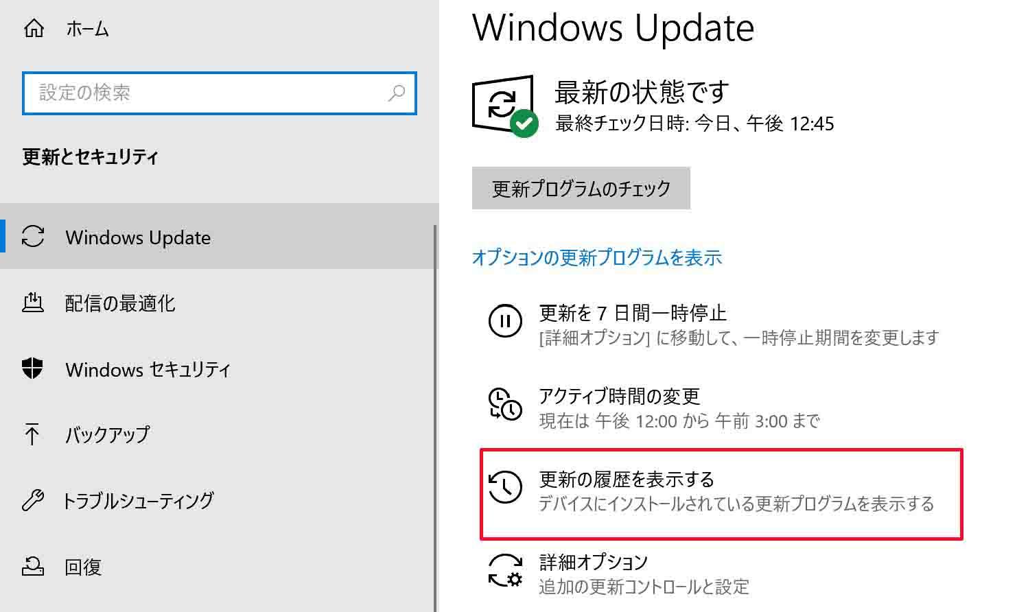 ③「Windows Update」内にある「更新の履歴を表示する」をクリックして開きます。