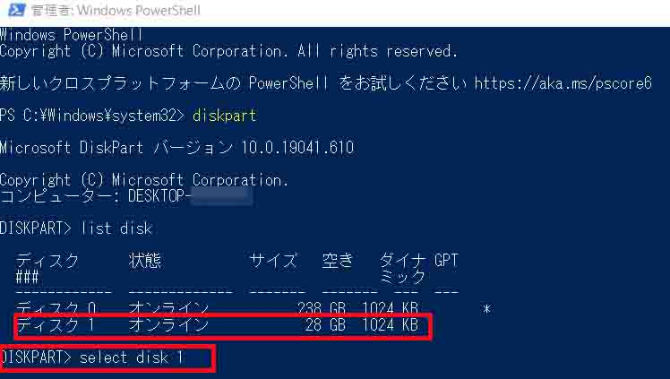 「select disk +初期化したいUSBメモリーのディスクの番号」を入力し、コマンドを実行する