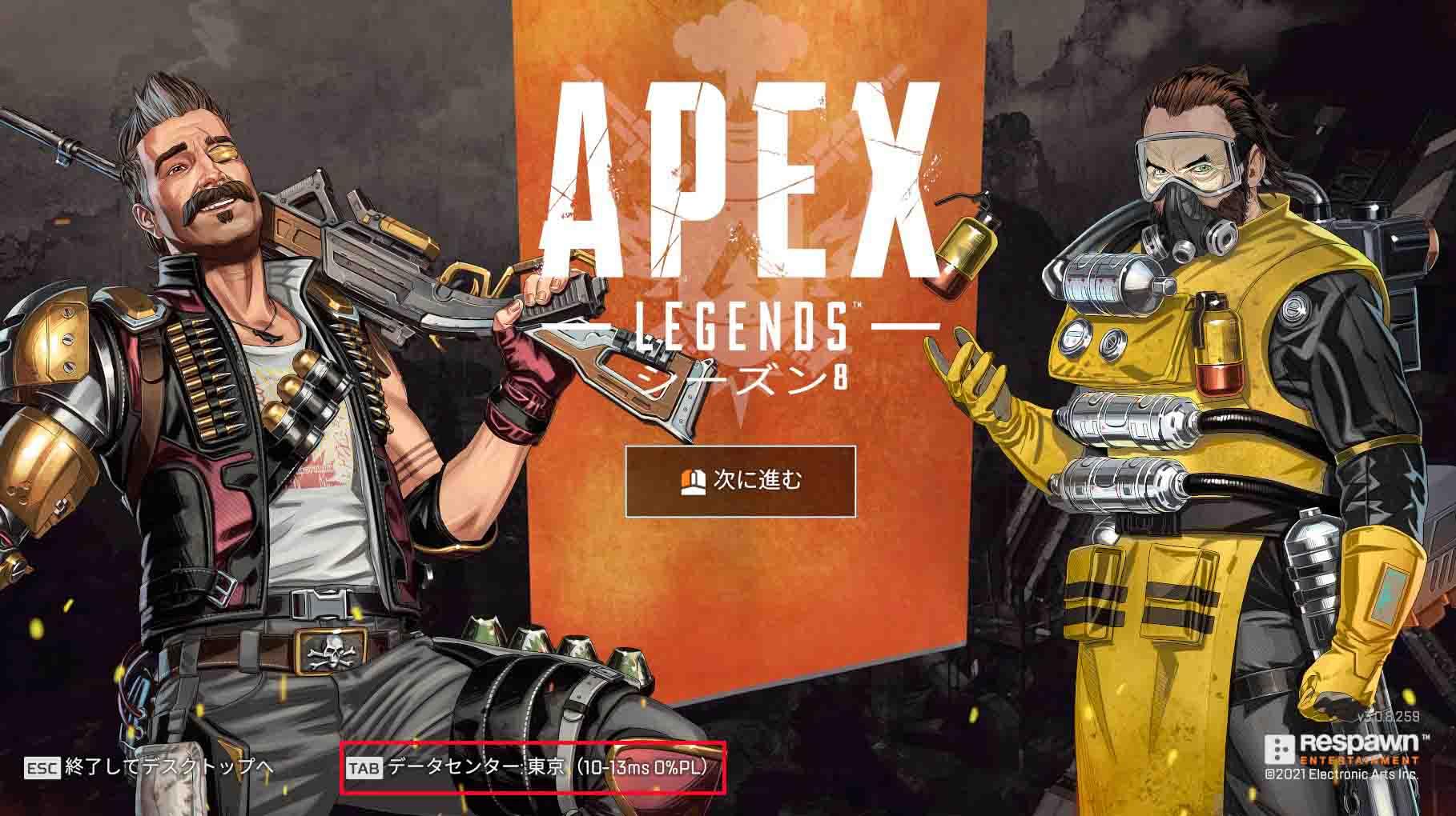 【Apex Legends】ゲームの起動中にメインメニューへと戻り、接続サーバーを変更する方法