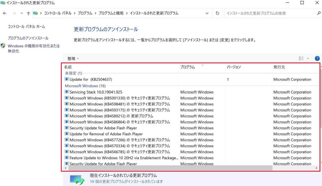 このように今インストールしてある更新プログラムが一覧となって表示されます