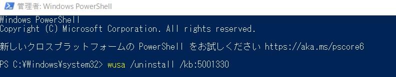 コマンドプロンプトまたはWindows PowerShellで更新プログラムをアンインストールするためのコマンドを入力し、エンターキーを押して実行します。