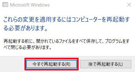 今行った変更を適用させるためにPCを再起動するように求められますので、「今すぐ再起動する」をクリックしてPCを再起動していきます。