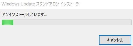 更新プログラムのアンインストールの実行中の画面