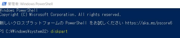 次に「diskpart」と入力し、エンターキーを押してコマンドを実行します。