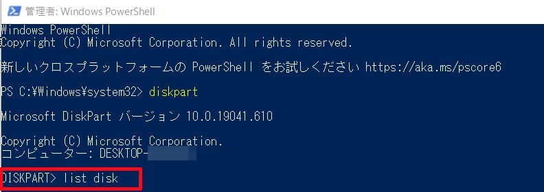次に「list disk」と入力し、エンターキーを押してコマンドを実行します。