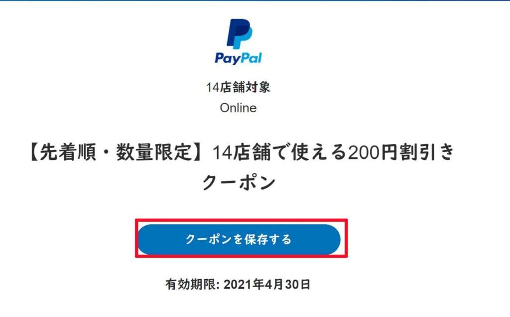PayPalでは、定期的にこのような指定された店舗のみで使用することのできる割引クーポンが配布されている