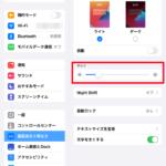 iPhoneやiPadで画面の明るさを変更したいときには、「設定」の「画面表示と明るさ」から変更できる