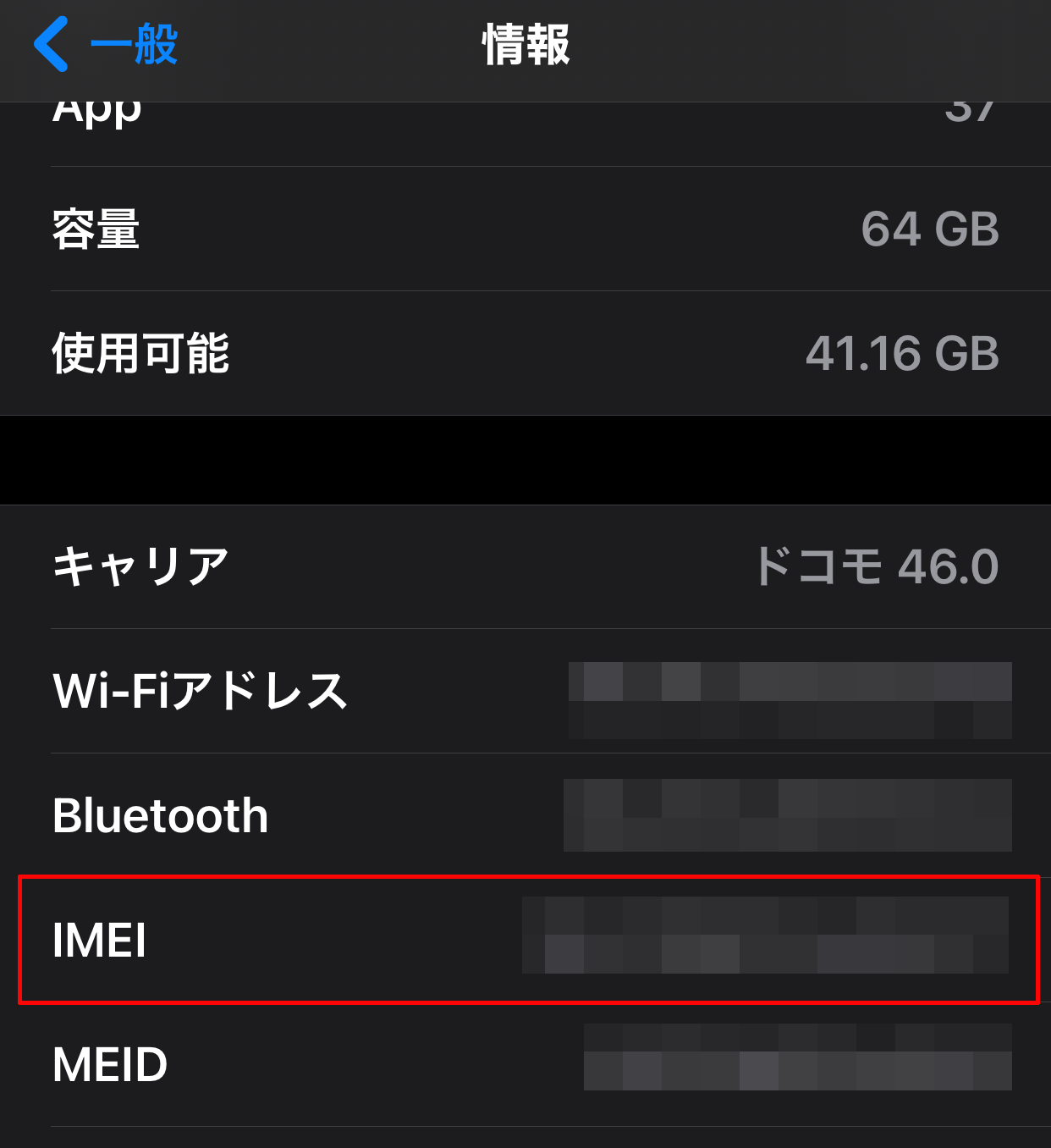 ①お手持ちのiPhoneの IMEI(製造番号)を確認してメモを取っておく