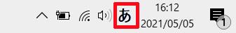 ①タスクバーにある「あ」または「A」を右クリックします。