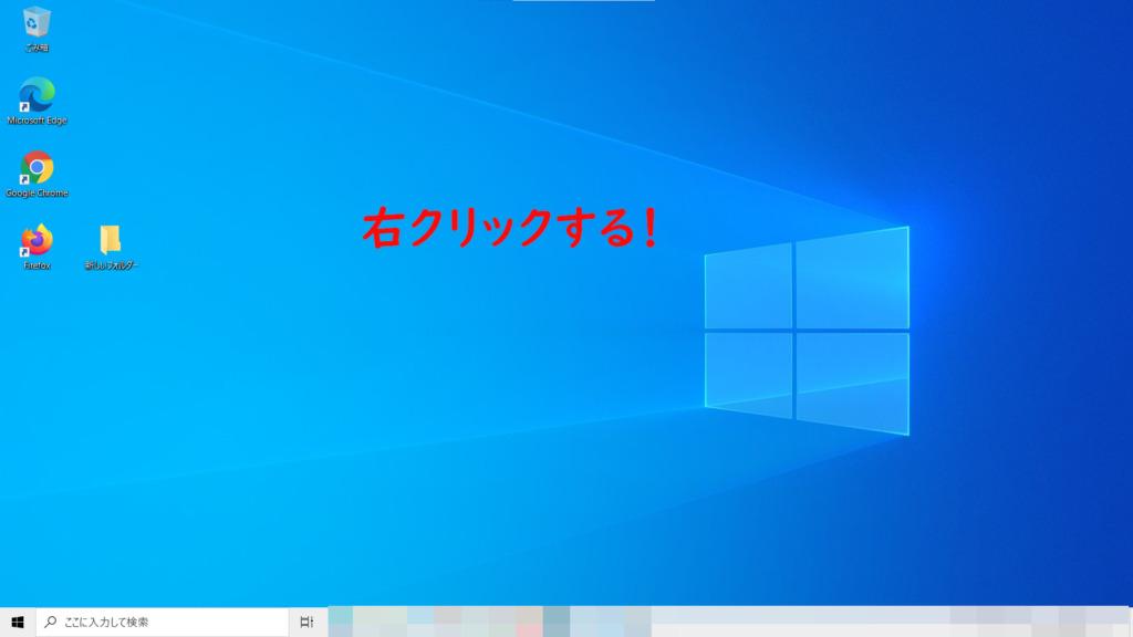 ①デスクトップ上で右クリックする
