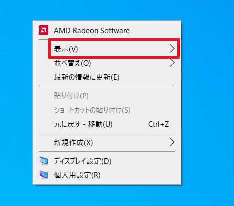 ②デスクトップ上で右クリックしますと、このようなメニューが開かれますので、その中にある「表示」にマウスカーソルを合わせます。