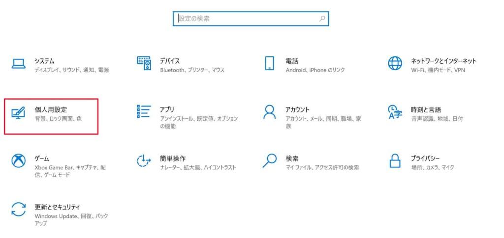 ②設定画面内にある「個人用設定」をクリックして開きます。