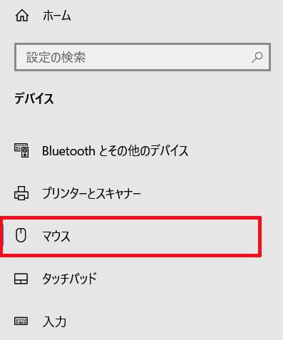 ③「デバイス」内にある「マウス」をクリックして開きます。