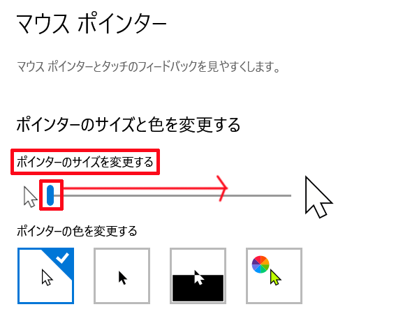 ④「ポインターのサイズを変更する」のバーを左右に移動させ、マウスポインターの大きさを変更する