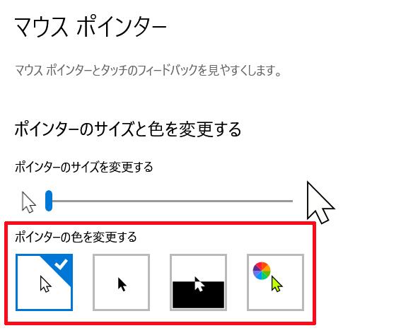 ④「ポインターの色を変更する」からマウスポインターのデザインを変更する