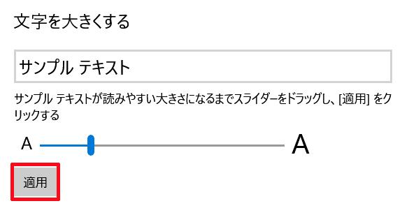 ④「適用」をクリックして文字の大きさを変更する