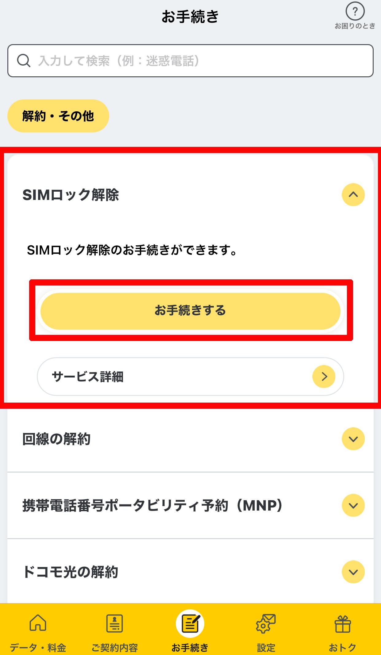④「SIMロック解除」をタップし表示される中にある「お手続きする」をタップする