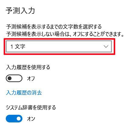④下へスクロールした中にある「予測入力」の選択欄をクリック