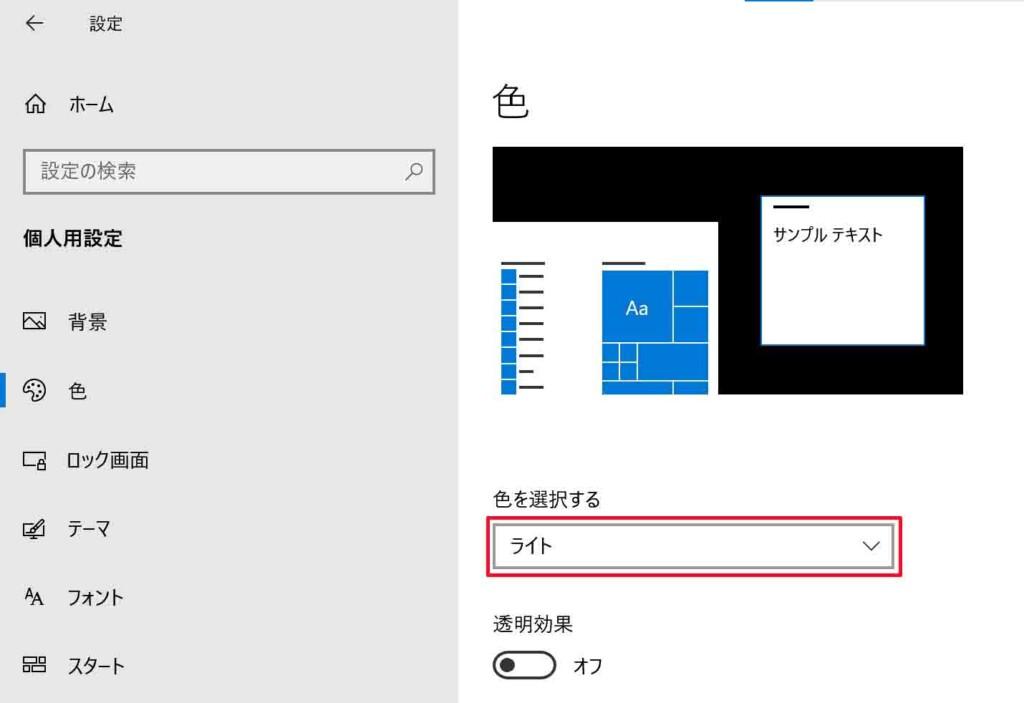 ④初期設定では、色を選択するの箇所が「ライト」になっていますので、そこをクリックして、