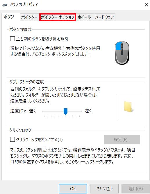 ⑤「マウスのプロパティ」内にある「ポインターオプション」のタブをクリックして開きます。