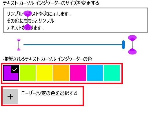 ⑤「推奨されるテキストインジケーターの色」にある7色から自分好みの色をクリックして選択します。