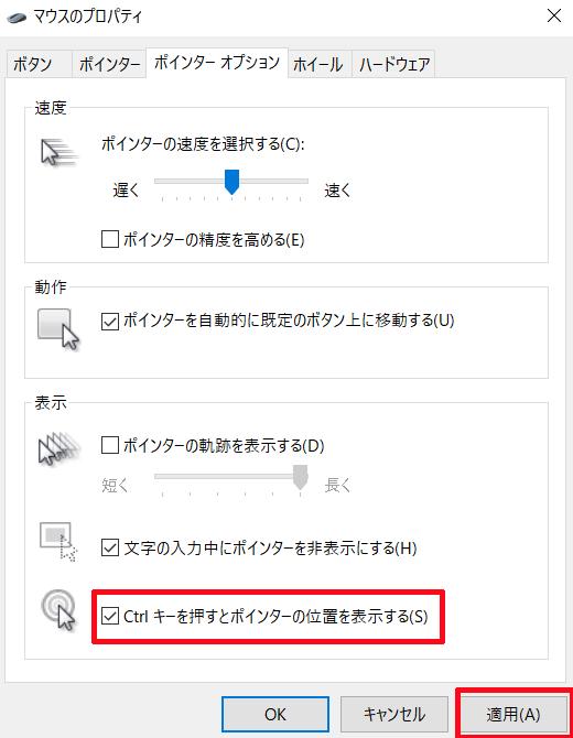 ⑥「ポインターオプション」の「表示」設定内にある「Ctrlキーを押すとポインターの位置を表示する」をクリックしてチェックマークを入れて、最後に「適用」をクリックします。