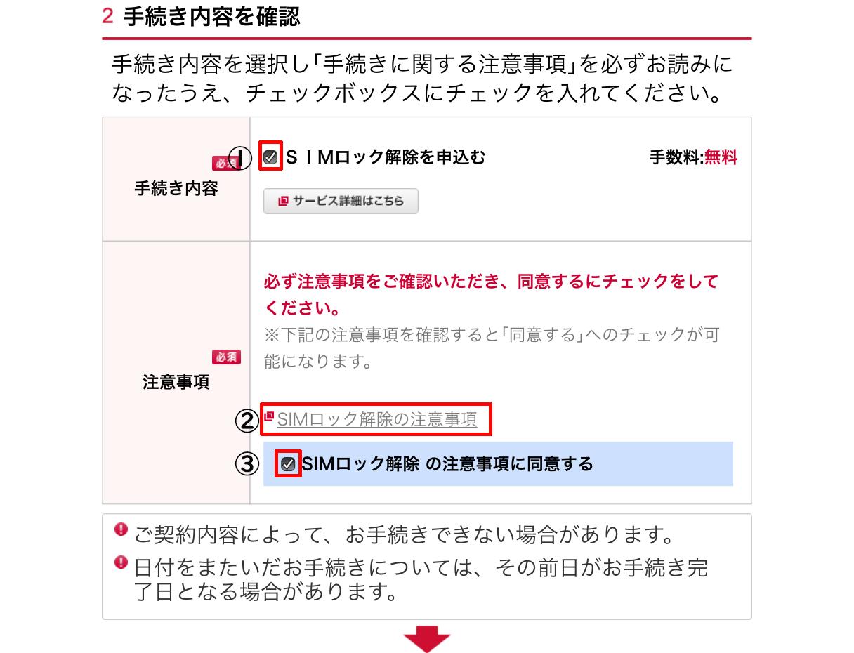 ⑦「SIMロック解除の注意事項」をタップしてその注意事項を読み、「SIMロック解除の注意事項に同意する」にチェックマークを入れます。