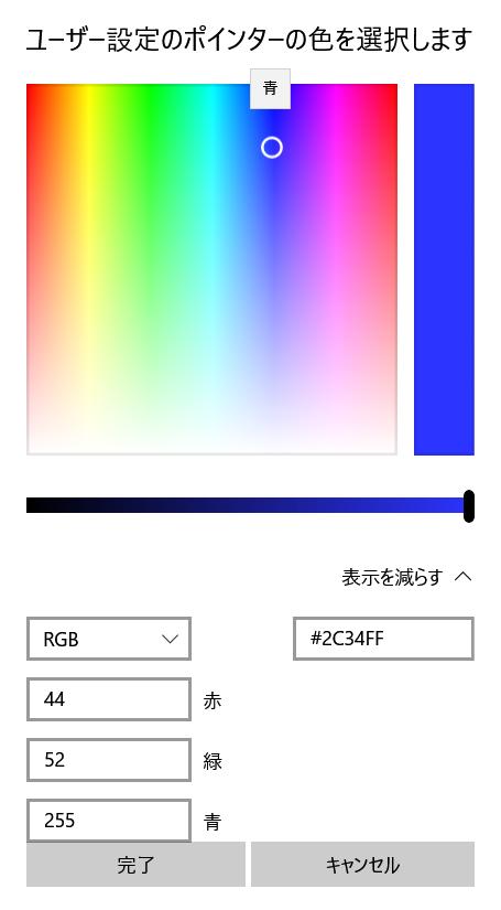 「ユーザー設定のポインターの色を選択します」をクリックしますと、より細かくマウスポインターの色のカスタマイズをすることができます