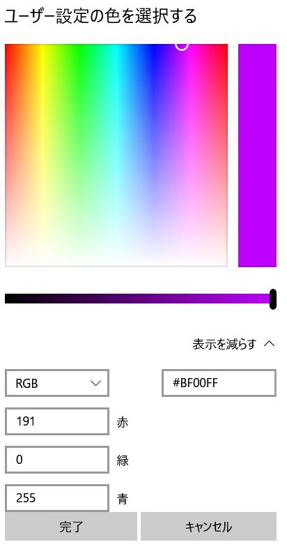 「ユーザー設定の色を選択する」をクリックしますとこのように色の詳細設定の画面が表示されますので、そこからより細かく自分好みの色に設定することができます