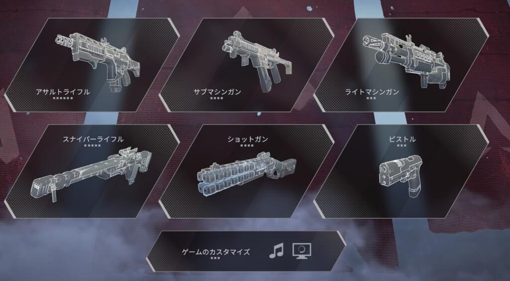 【Apex Legends】新たに入手した武器のスキンを一気にすべて確認済みにする(赤いマークを消す)方法