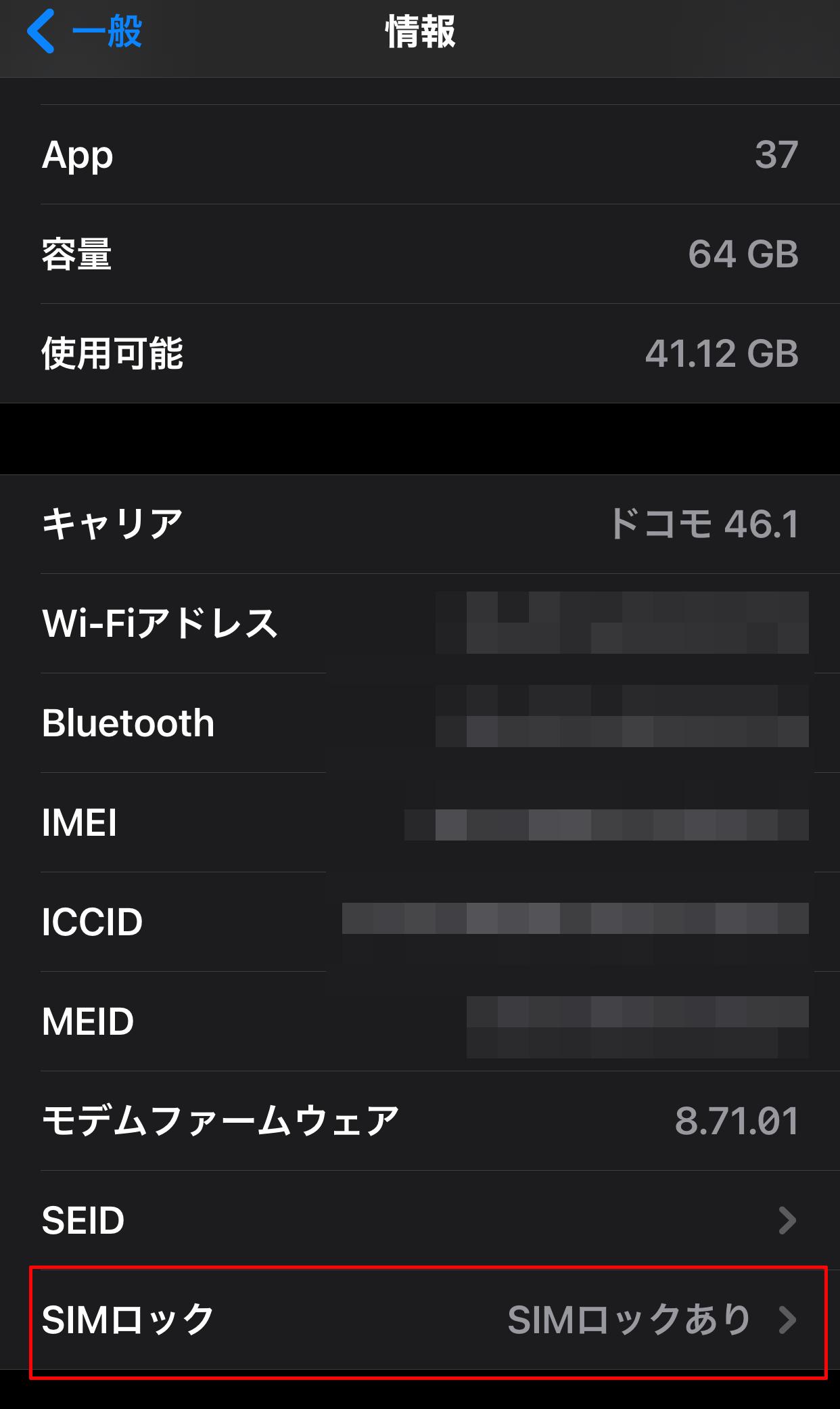 お手持ちのiPhoneがSIMロック解除済みである場合は、このように「SIMロックなし」と表記される