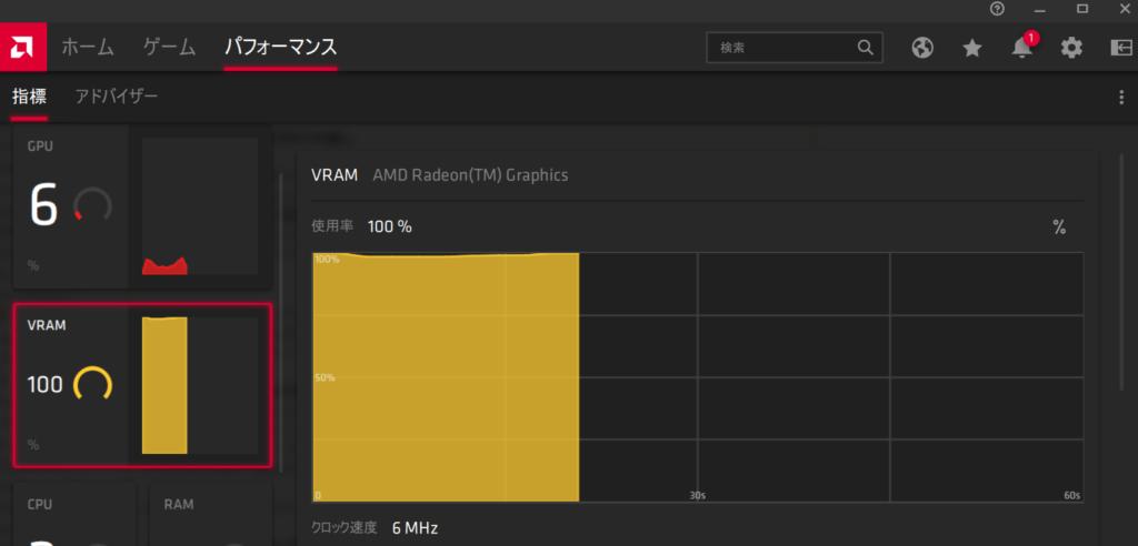 キーボード側でノートPCの輝度の調節ができなくなったと思ったらVRAMが100%または100%に近い状態で動いていた