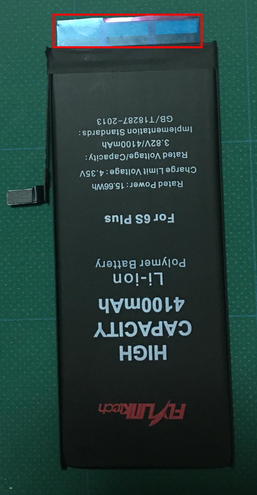 次にバッテリーを表面にし、両面テープの黒い部分に貼ってある上の青いフィルムを剥がし