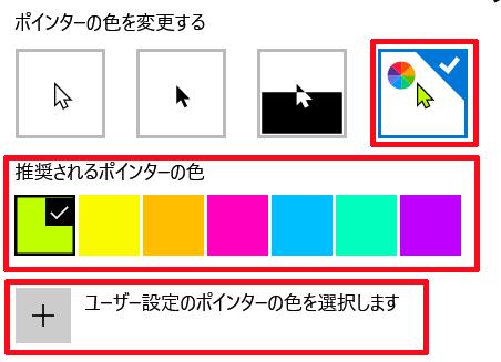 4つの選択肢の内一番右の選択肢だけは、このようにマウスポインターの色を自分好みの色にカスタマイズすることができます。