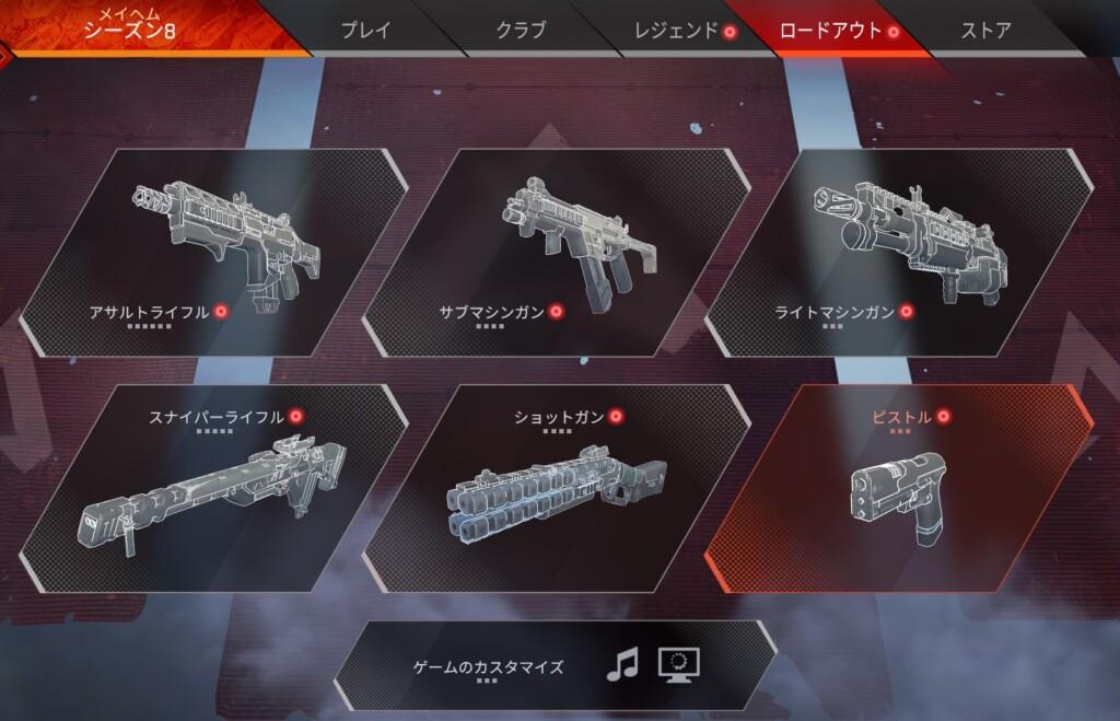 Apex Legendsでは、何か新たにレジェンドのスキンや武器のスキンを入手しますと、このようにそのレジェンドのスキンや武器のスキンなどに赤いマークが表示されて知らせてくれる