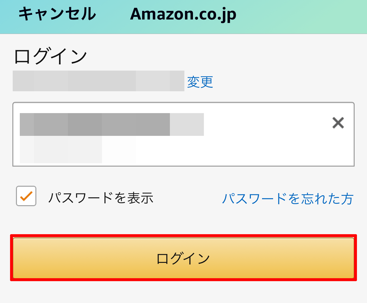 ①Amazonのアプリを起動し、ご自身のアカウントへログインをする