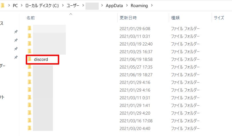 ③「PC」→「ローカルディスク」→「ユーザー」→「ご自身のユーザ名のフォルダー」→「AppData」→「Roaming」の中に「Discord」フォルダーがありますので、このフォルダーを削除する