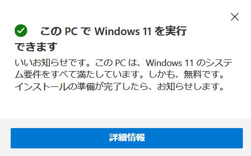 お使いのWindows 10搭載PCがWindows 11へ対応している場合は、このようなポップアップが表示されます。