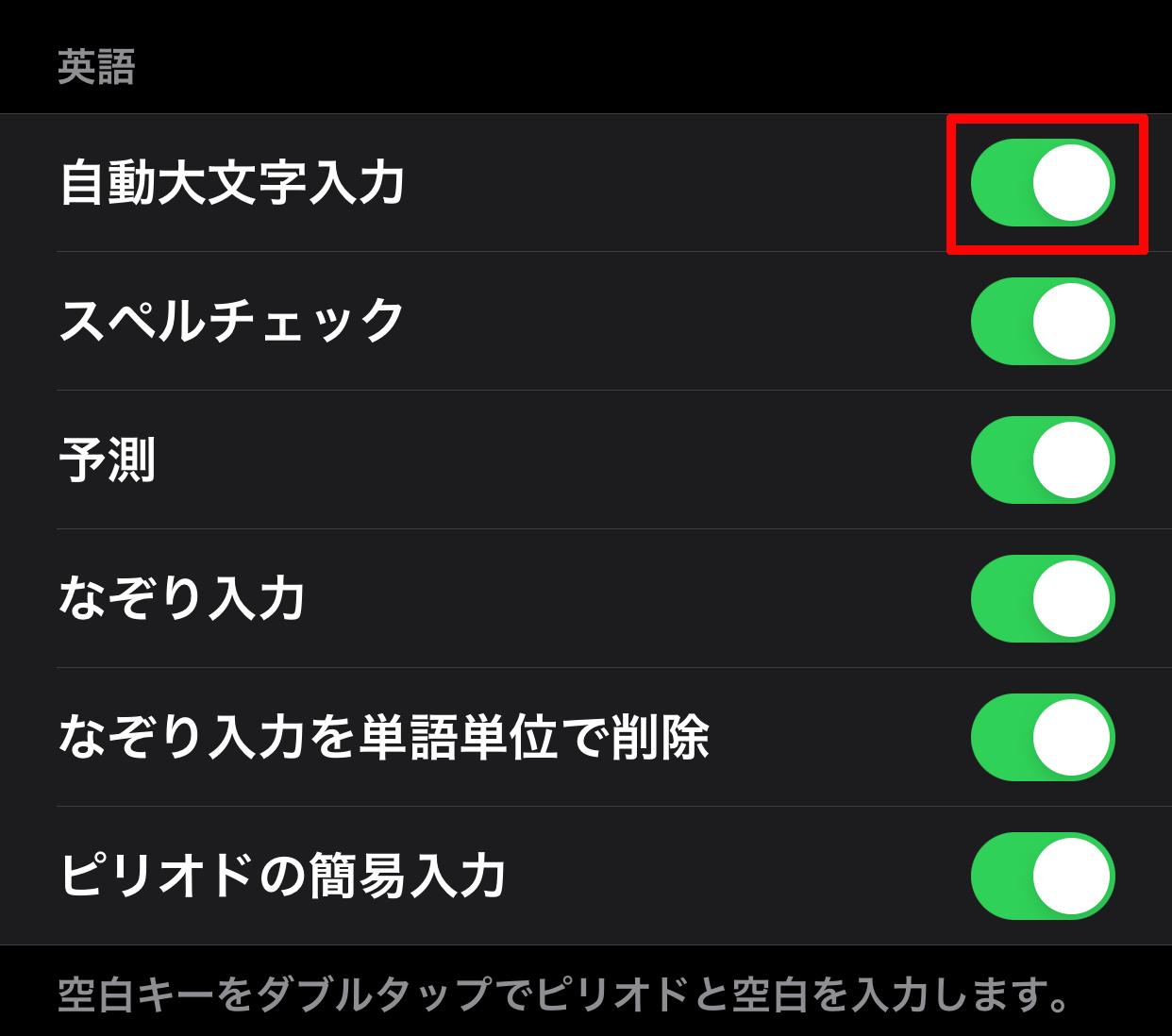 次に「キーボード」の設定の下へスクロールした中にある「自動大文字入力」の緑色になっている部分をタップ