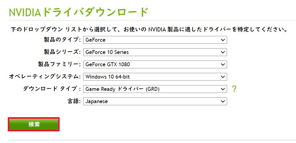 NVIDIA公式サイトよりご自身のグラボのドライバーを検索する