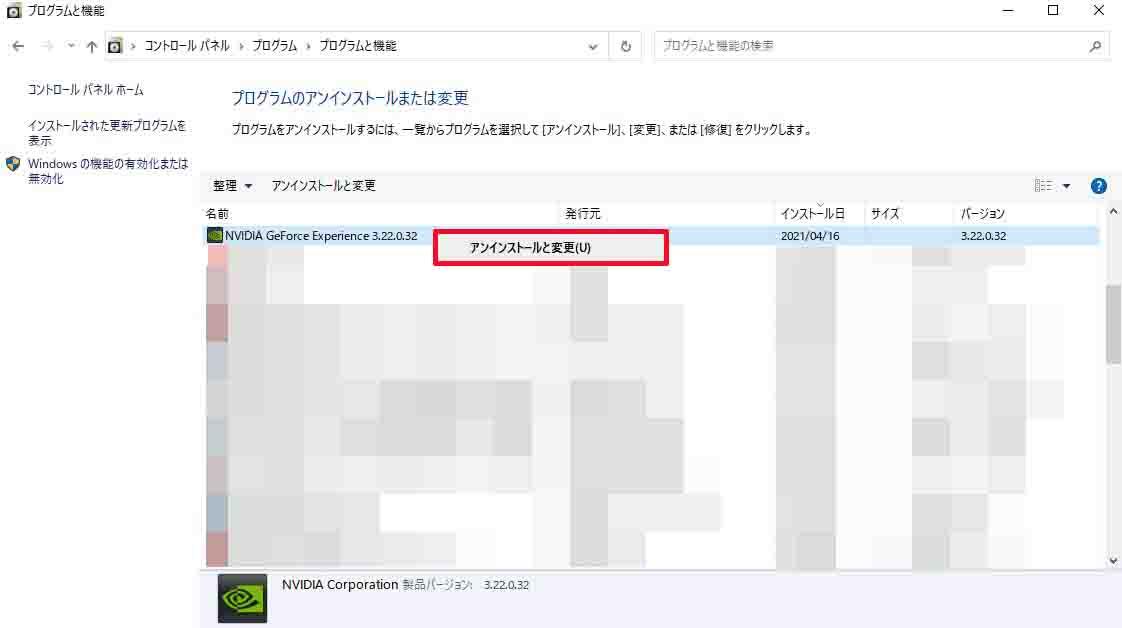 ②NVIDIA GeForce Experienceを右クリックして表示される「アンインストールと変更」をクリックし、NVIDIA GeForce Experienceをアンインストールしていく